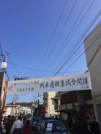 戦車道親善試合開催大弾幕