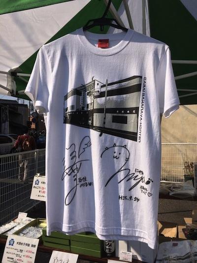 うちの店がー!Tシャツ
