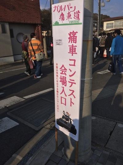 商店街歩行者天国入口