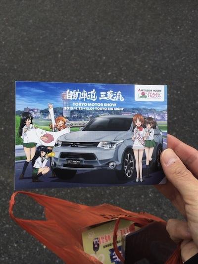 ガールズ&パンツァー×三菱自動車コラボ・ポストカード