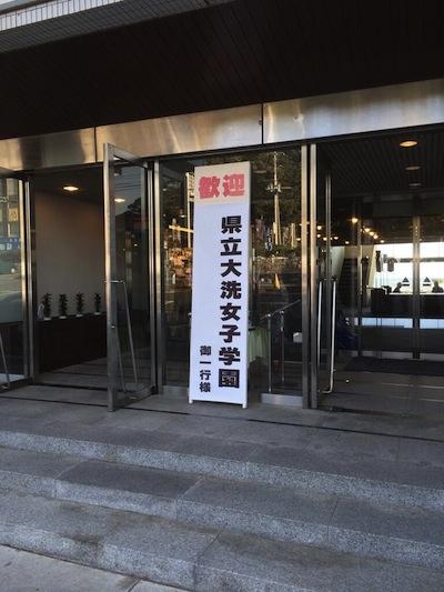 大洗ホテル正面玄関