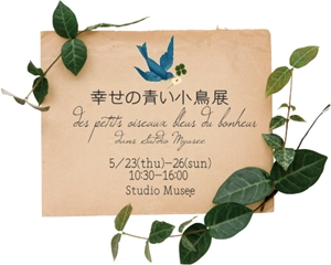 aoikotori2013-2mini.jpg