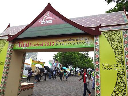 タイフェスティバル2013