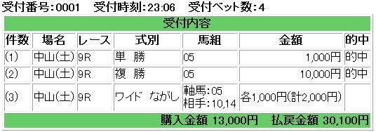 0914naka9r.jpg