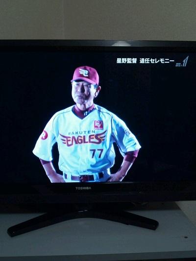 星野監督引退セレモニー