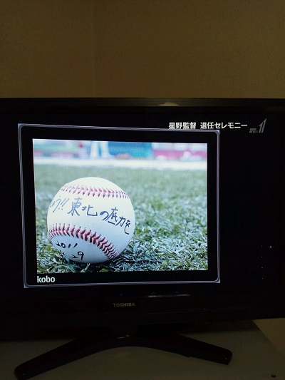 星野監督引退東日本復興ボール