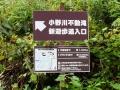 fudoudaki-sinyuhodo3-web300.jpg