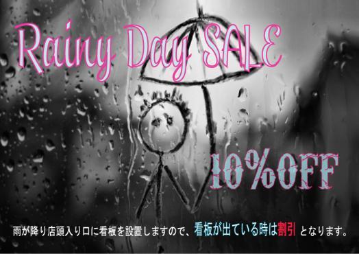 雨の日poppop