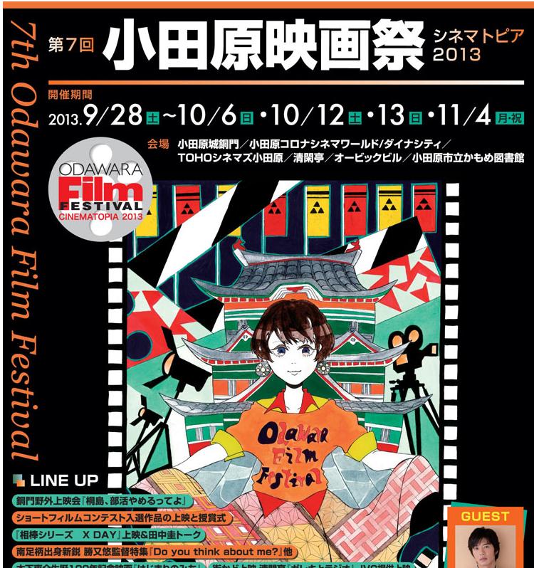 小田原映画祭