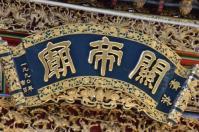 中華街の関帝廟アップ