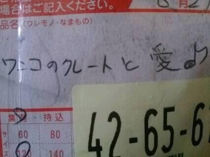 13.8.28クレートと愛