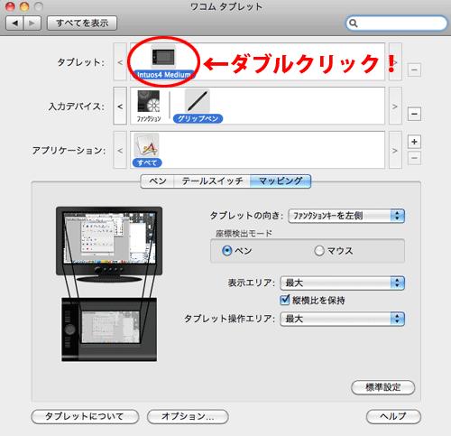 ペンタブレットのアイコンをダブルクリック