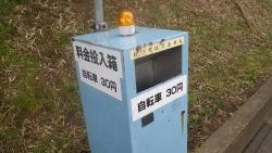 008料金所の端っこに設置してある料金箱に投入します