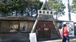 013養老茶屋です