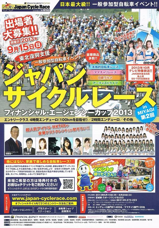 CCF20130719_00000.jpg