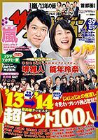 131120_週刊ザテレビジョン