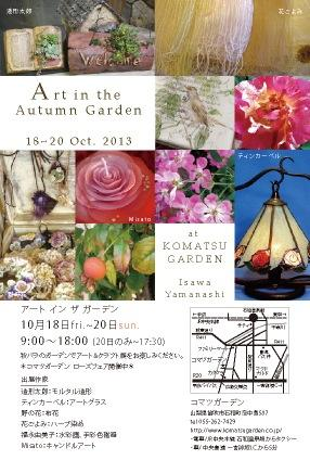 art in the garden未2013