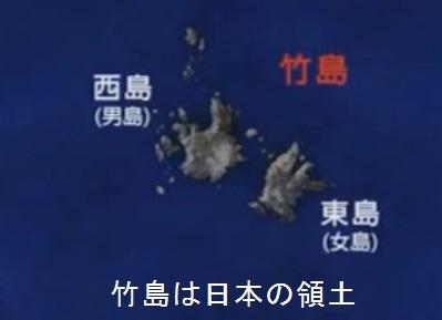 竹島は日本の領土