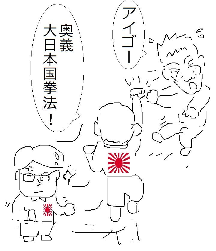 大日本国拳法
