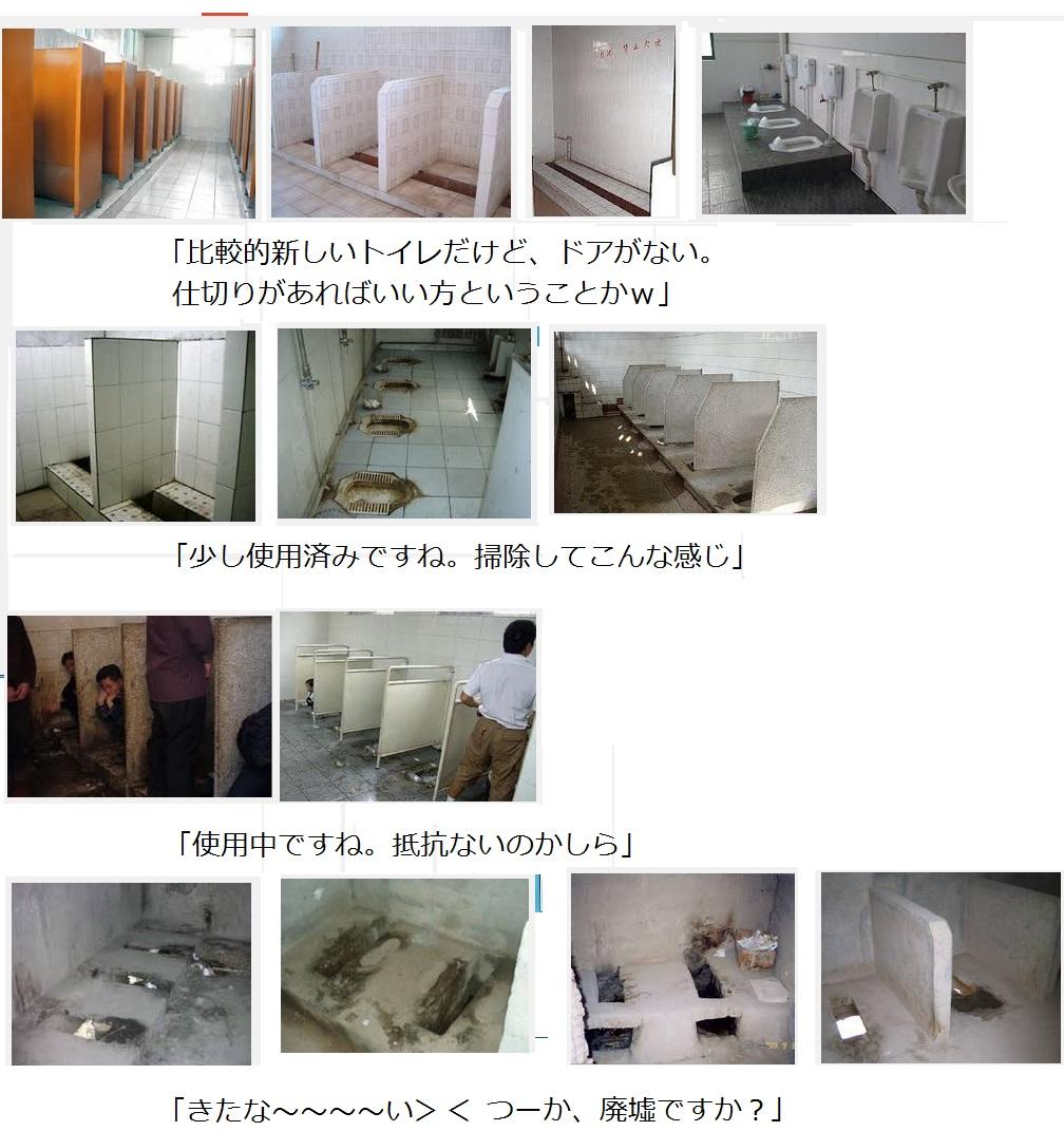 シナのトイレ