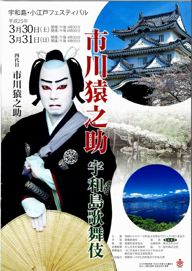 市川猿之助・宇和島歌舞伎・表紙