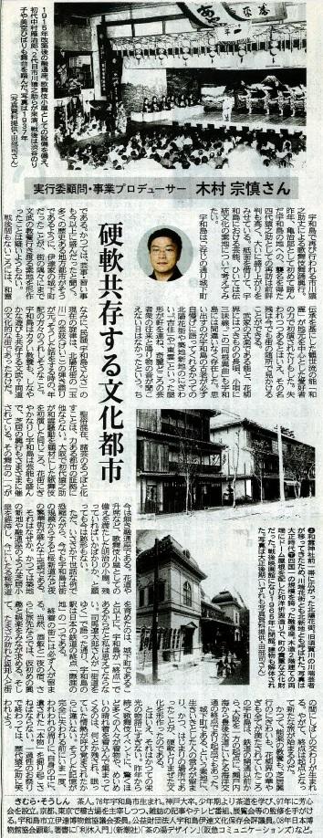 愛媛新聞・3月26日①