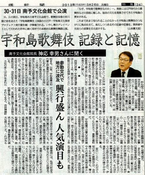愛媛新聞・3月26日②