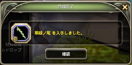 gousei_tail.jpg