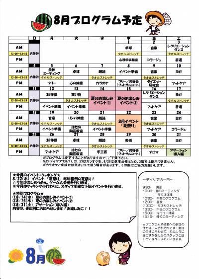 2013年8月プログラム表