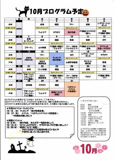 2013年10月プログラム表