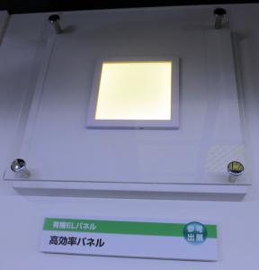 RGB3色リン光材料を使用したNECライティングの有機EL照明。
