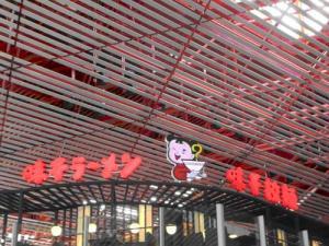 北京空港のターミナルにある「味千ラーメン」