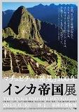 インカ帝国展