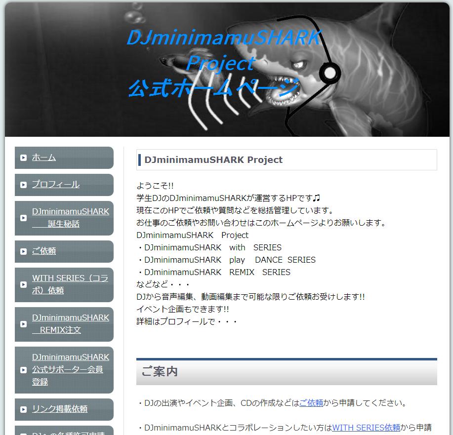 DJホームページ