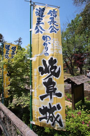 20130429_gifu_castle-02.jpg