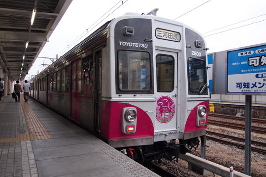20130429_toyotetsu_1800-02.jpg