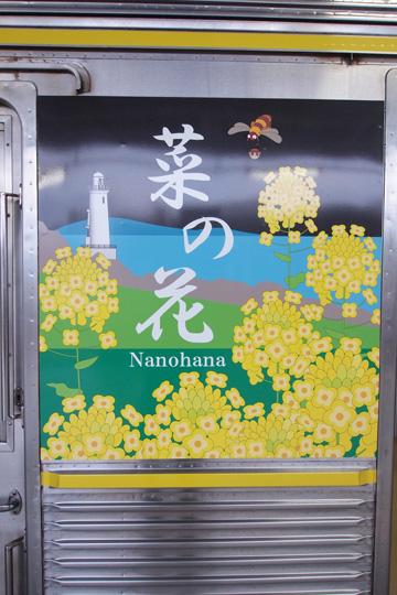 20130429_toyotetsu_1800-08.jpg