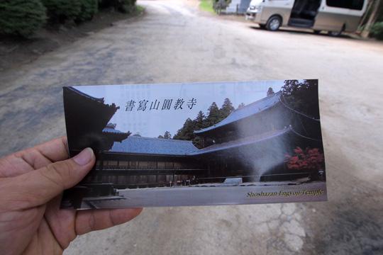 20130630_engyoji_temple-02.jpg