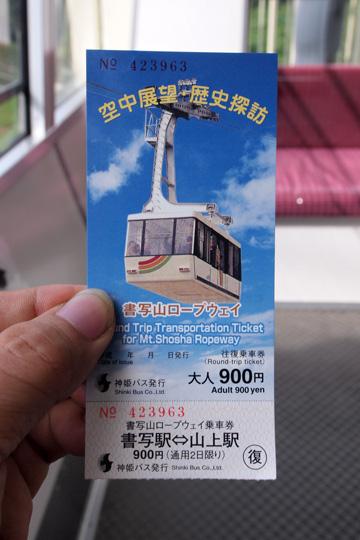 20130630_shosha-02.jpg