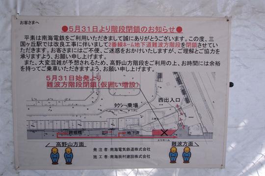 20130707_mikunigaoka-01.jpg