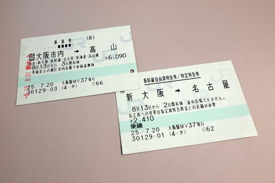 20130813_nozomi218-01.jpg