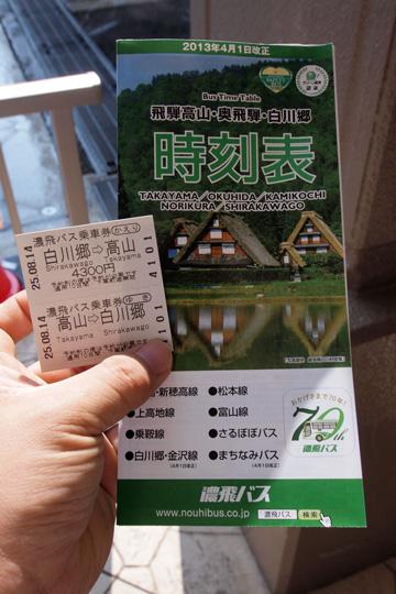 20130814_nohi_bus-01.jpg