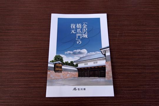 20130818_kanazawa_castle-69.jpg