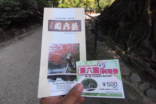 20130818_kenrokuen_garden-07.jpg