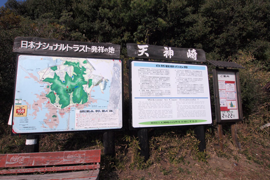20140104_tenjinzaki_cape-02.jpg