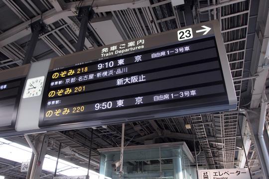 20140111_shin_osaka-01.jpg