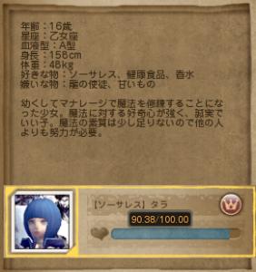 1105タラ