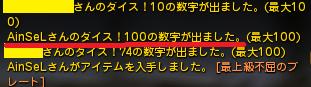 1108ダイス