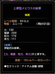 1108メビウス