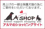 A-SHOP.jpg